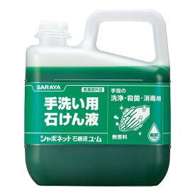 在庫有 サラヤ シャボネット 石鹸液ユム 5kg (カップ&ノズルセット 別売) 23321