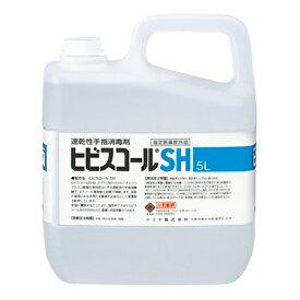 在庫有 アルコール消毒液 日本製 サラヤ ヒビスコール SH 5L カップ&ノズル付 42308