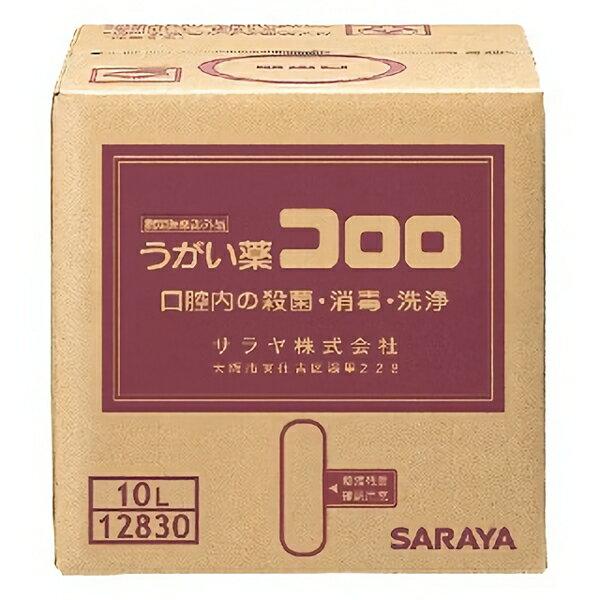 サラヤ うがい薬 コロロ 10L (BIBコック別売) 12830