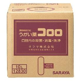 【単品配送】 在庫有 サラヤ うがい薬 コロロ 10L (BIBコック別売) 12830 [注意:イソジンではありません。ポビドンヨードは入っていません]
