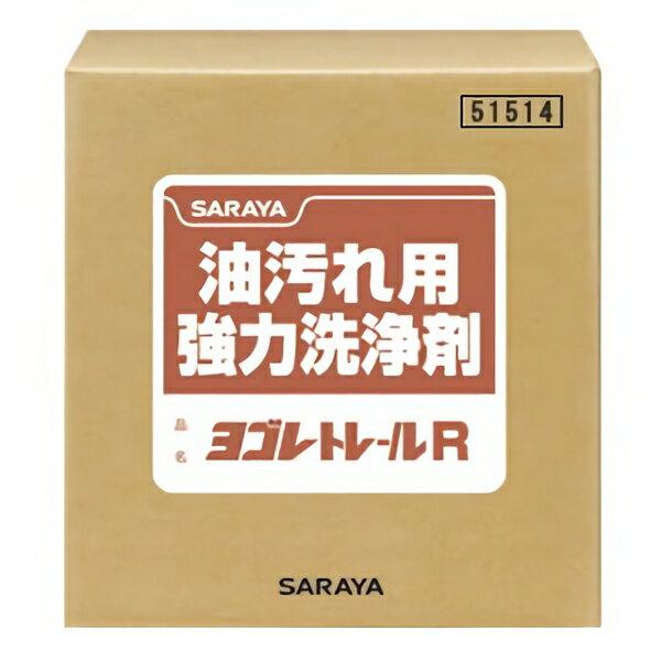 【限定クーポン配布中】 サラヤ ヨゴレトレール R 20L (BIBコック別売) 51514