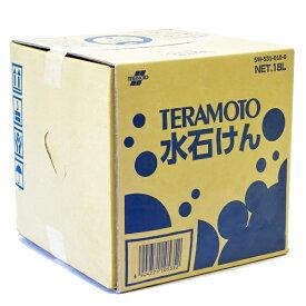 テラモト TERAMOTO 水石けん 18リットル SW-531-010-0
