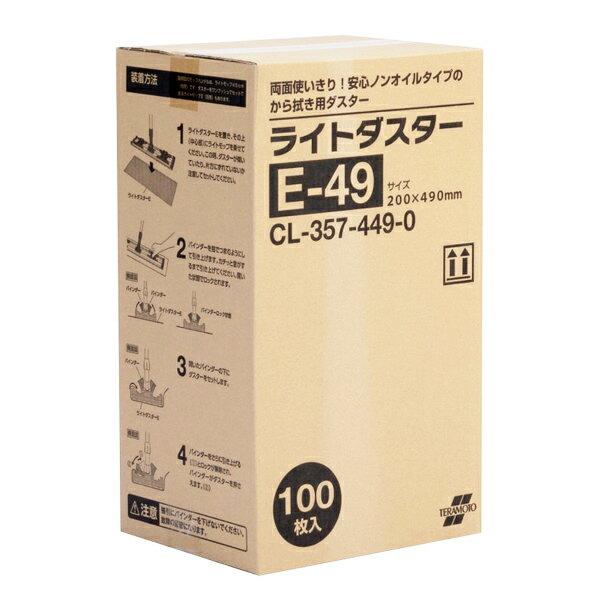 テラモト ライトダスター E-49 100枚入 CL-357-449-0