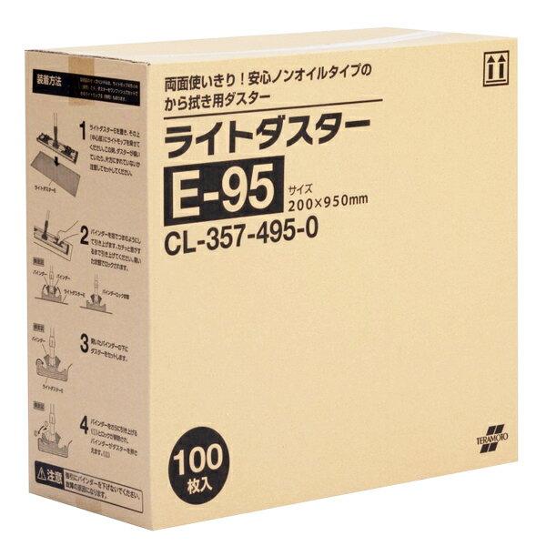 テラモト ライトダスター E-95 100枚入 CL-357-495-0