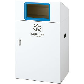 山崎産業 リサイクルボックス YO-90 90L もえないゴミ/BL(青) (代引不可) YW-406L-ID