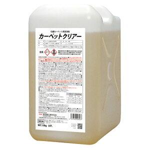 【単品配送】 横浜油脂工業 Linda カーペットクリア 10kg 4896 [代引不可]