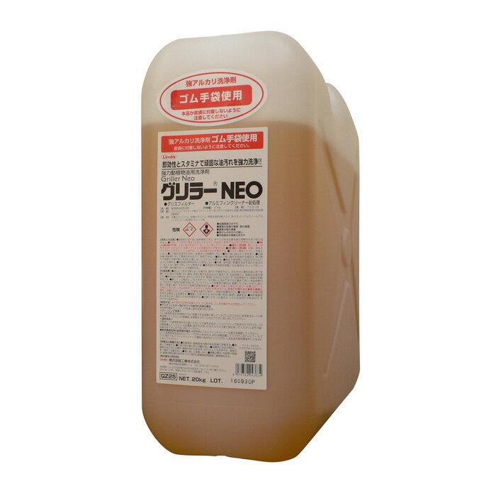 横浜油脂工業 Linda グリラーNEO 20kg 4363
