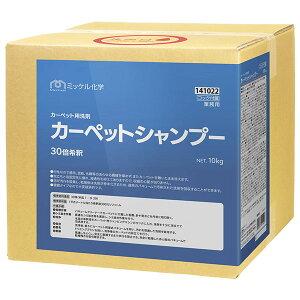 【単品配送】 ユーホー カーペットシャンプー 10kg 141021Y [代引不可]