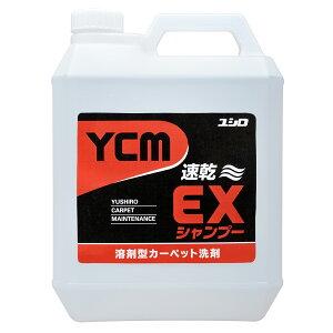 【単品配送】 ユシロ化学工業 YCM EXシャンプー 4L (4本入 @1本あたり ¥4125)