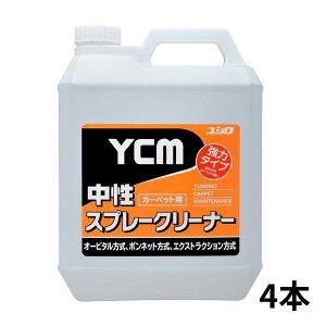 【単品配送】 ユシロ化学工業 YCM 中性スプレークリーナー 4L (4本入 @1本あたり ¥3410)