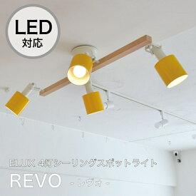 シーリングスポットライト 4灯 LED対応 REVO レヴォ 天然木 ウッド おしゃれ 天井照明 照明器具 6畳 8畳 リビング 寝室 ダイニング 居間 食卓 シーリング ペンダントライト スポットライト 間接照明 子供部屋 北欧 ELUX エルックス