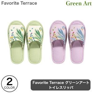 トイレスリッパ グリーンアート Favorite Terrace フリーサイズ 2色 グリーン ラベンダー 洗濯OK 洗える スリッパ 靴 モダン ナチュラル シンプル ボタニカル トイレタリー おしゃれ かわいい ウォ
