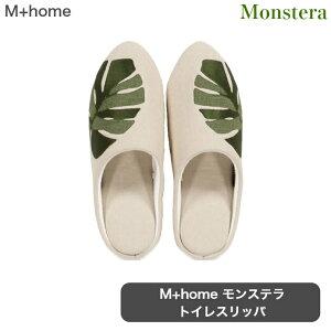 トイレスリッパ モンステラ 26.0cm M+home ベージュ グリーン 洗濯OK 洗える スリッパ 靴 モダン ナチュラル シンプル トイレタリー おしゃれ かわいい ウォッシャブル mons-sli