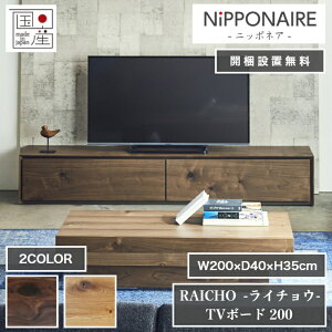 天然木 テレビボード RAICHO ライチョウ 日本製 200cm×40cm 高さ35cm 節有 2色 ウォールナット オーク NIPPONAIRE ニッポネア テレビ台 キャビネット ダイニング 棚 家具 インテリア ローボード リビン
