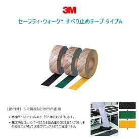 3M Japan セーフティ・ウォーク すべり止めテープ タイプA 1巻入り(屋内外・シマ鋼板などの凹凸面用)【50mm×5m】(スリーエムジャパン A50x5) (滑り止めテープ 激安)
