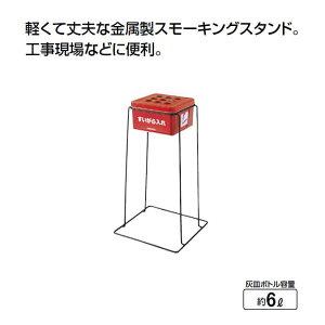 【屋外用灰皿】スモーキングYSG-240 約6L (山崎産業 YS-80L-IM) (工事 現場用 工場)