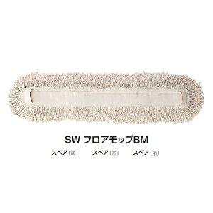 【業務用】 SW フロアモップBM 60スペア 水拭き・カラ拭き(山崎産業 C295-060U-SP) (プロ仕様 掃除 清掃 モップ ビル メンテナンス)