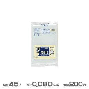 業務用 極厚ポリ袋(透明)重量物対応 0.080mm厚 45L 200枚(10枚×20冊)(ジャパックス PL48)(ごみ収集 分別 ゴミ箱 ゴミ袋 激安)