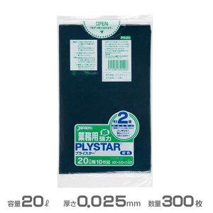 複合2層ポリ袋(紺)プライスターレギュラータイプ 0.025mm厚 20L 300枚(10枚×30冊)(ジャパックス PS20)(ごみ収集 分別 ゴミ箱 ゴミ袋 激安)
