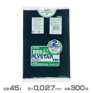 複合2層ポリ袋(紺)プライスターレギュラータイプ 0.027mm厚 45L 300枚(10枚×30冊)(ジャパックス PS45)(ごみ収集 分別 ゴミ箱 ゴミ袋 激安)