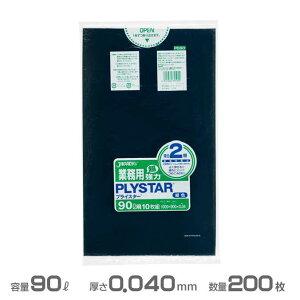 複合2層ポリ袋(紺)プライスターレギュラータイプ 0.040mm厚 90L 200枚(10枚×20冊)(ジャパックス PS90)(ごみ収集 分別 ゴミ箱 ゴミ袋 激安)