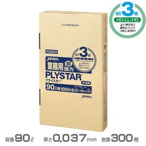 複合3層ポリ袋(半透明)プライスターBOXタイプ 0.037mm厚 90L 300枚(100枚×3箱)(ジャパックス PSB93)(ごみ収集 分別 ゴミ箱 ゴミ袋 激安)