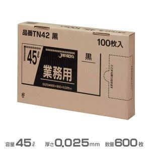 ポリ袋(黒)業務用BOXシリーズ 0.025mm厚 45L 600枚(100枚×6箱)(ジャパックス TN42)(ごみ収集 分別 ゴミ箱 ゴミ袋 激安)