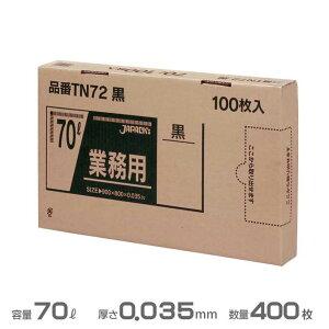 ポリ袋(黒)業務用BOXシリーズ 0.035mm厚 70L 400枚(100枚×4箱)(ジャパックス TN72)(ごみ収集 分別 ゴミ箱 ゴミ袋 激安)