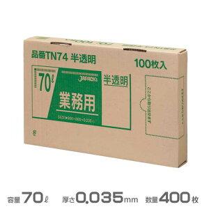 ポリ袋(半透明)業務用BOXシリーズ 0.035mm厚 70L 400枚(100枚×4箱)(ジャパックス TN74)(ごみ収集 分別 ゴミ箱 ゴミ袋 激安)