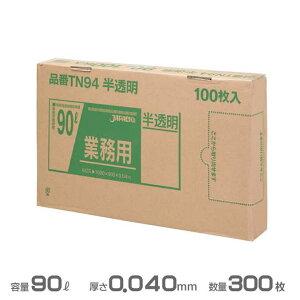 ポリ袋(半透明)業務用BOXシリーズ 0.040mm厚 90L 300枚(100枚×3箱)(ジャパックス TN94)(ごみ収集 分別 ゴミ箱 ゴミ袋 激安)