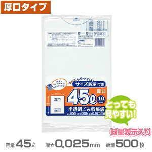 容量表示入りポリ袋(白半透明)厚口タイプ 0.025mm厚 45L 500枚(10枚×50冊)(ジャパックス TSN46)(ごみ収集 分別 ゴミ箱 ゴミ袋 激安)
