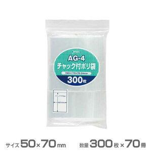 チャック付きポリ袋(透明) 50×70mm 21000枚(300枚×70冊)(ジャパックス AG-4)(小物入れ 書類 激安)