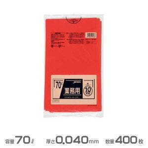 業務用ポリ袋(赤) 0.040mm厚 70L 400枚(10枚×40冊)(ジャパックス CCR70)(ごみ収集 分別 ゴミ箱 ゴミ袋 激安)