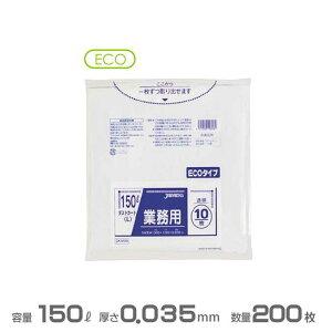 業務用 大型ポリ袋(透明) 0.035mm厚 150L 200枚(10枚×20冊)(ジャパックス DKM98)(ダストカート ごみ収集 分別 ゴミ箱 ゴミ袋 激安)