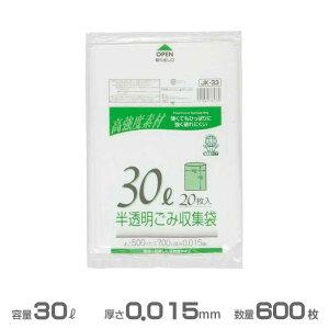 半透明ごみ収集袋 0.015mm厚 30L 600枚(20枚×30冊)(ジャパックス JK33)(高強度素材 ポリ袋 ゴミ箱 ゴミ袋 激安)