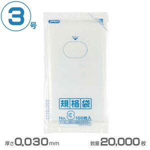 ポリ袋 LD規格袋 3号(透明)0.030mm厚 20000枚(ジャパックス K-03)(業務用 ゴミ箱 ゴミ袋 激安)