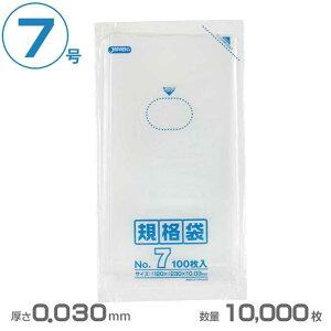 ポリ袋 LD規格袋 7号(透明)0.030mm厚 10000枚(ジャパックス K-07)(業務用 ゴミ箱 ゴミ袋 激安)