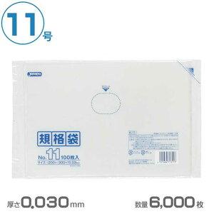 ポリ袋 LD規格袋 11号(透明)0.030mm厚 6000枚(ジャパックス K-11)(業務用 ゴミ箱 ゴミ袋 激安)