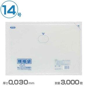 ポリ袋 LD規格袋 14号(透明)0.030mm厚 3000枚(ジャパックス K-14)(業務用 ゴミ箱 ゴミ袋 激安)