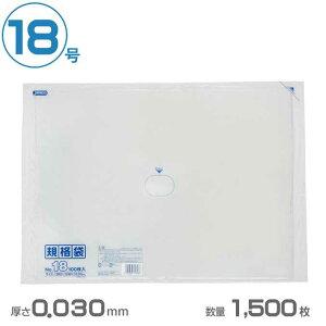 ポリ袋 LD規格袋 18号(透明)0.030mm厚 1500枚(ジャパックス K-18)(業務用 ゴミ箱 ゴミ袋 激安)