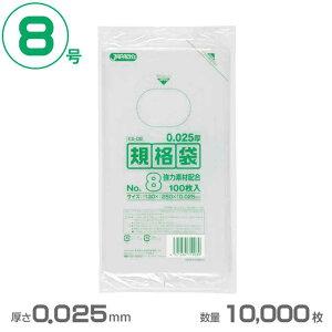 ポリ袋 LD規格袋 8号(透明)0.025mm厚 10000枚(ジャパックス KS08)(業務用 ごみ ゴミ箱 ゴミ袋 激安)