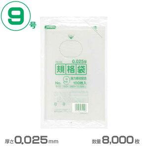 ポリ袋 LD規格袋 9号(透明)0.025mm厚 8000枚(ジャパックス KS09)(業務用 ごみ ゴミ箱 ゴミ袋 激安)