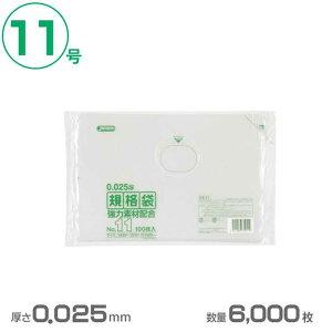 ポリ袋 LD規格袋 11号(透明)0.025mm厚 6000枚(ジャパックス KS11)(業務用 ごみ ゴミ箱 ゴミ袋 激安)