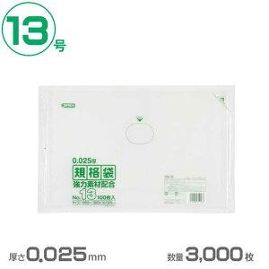 ポリ袋 LD規格袋 13号(透明)0.025mm厚 3000枚(ジャパックス KS13)(業務用 ごみ ゴミ箱 ゴミ袋 激安)