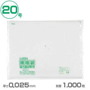 ポリ袋 LD規格袋 20号(透明)0.025mm厚 1000枚(ジャパックス KS20)(業務用 ごみ ゴミ箱 ゴミ袋 激安)