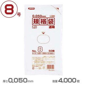 ポリ袋 LD規格袋厚口タイプ厚口 8号(透明)0.050mm厚 40000枚(ジャパックス L508)(業務用 ごみ ゴミ箱 ゴミ袋 激安)