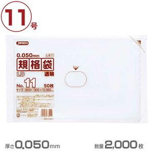ポリ袋 LD規格袋厚口タイプ厚口 11号(透明)0.050mm厚 2000枚(ジャパックス L511)(業務用 ゴミ箱 ゴミ袋 激安)