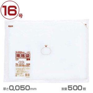ポリ袋 LD規格袋厚口タイプ厚口 16号(透明)0.050mm厚 500枚(ジャパックス L516)(業務用 ゴミ箱 ゴミ袋 激安)