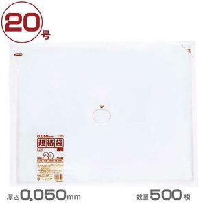 ポリ袋 LD規格袋厚口タイプ厚口 20号(透明)0.050mm厚 500枚(ジャパックス L520)(業務用 ゴミ箱 ゴミ袋 激安)