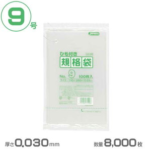 ポリ袋 LD規格袋ひも付き 9号(透明)0.030mm厚 8000枚(ジャパックス LK09)(業務用 ごみ ゴミ箱 ゴミ袋 激安)